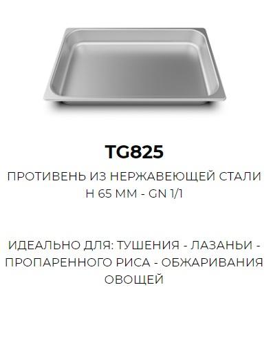TG825
