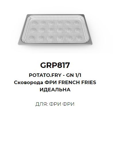 GRP817