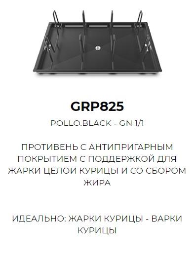GRP825