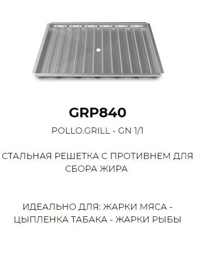 GRP840