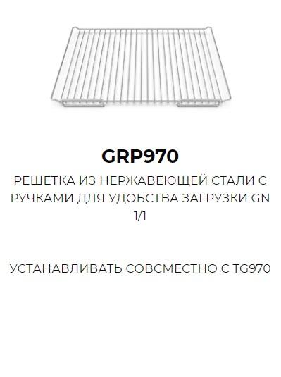 GRP970