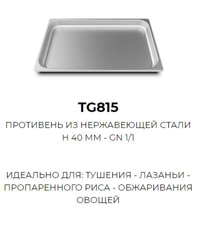 TG815