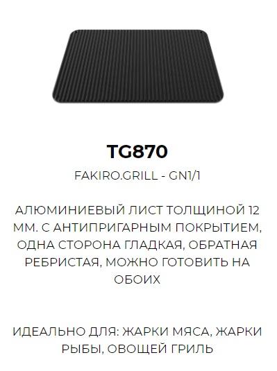 TG870