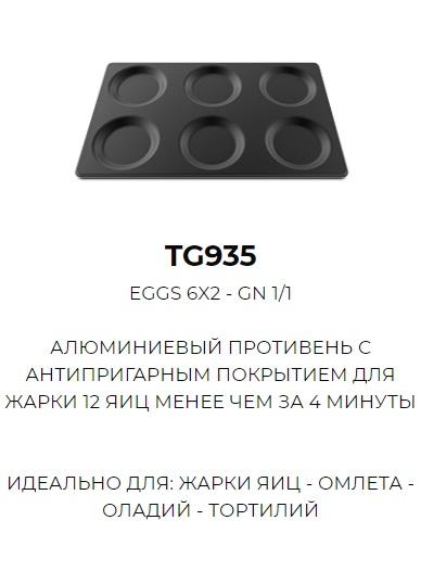 TG935