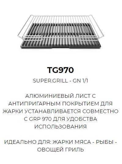 TG970